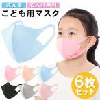 マスク 子供用 小さめ 在庫有り 即納 6枚セット こども 洗える ピンク おしゃれ 薄手 立体 立体型 3Dマスク 洗えるマスク 子供用マスク 送料無料 ポイント消化