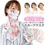 マスク スカーフ 夏用 女性 洗える 単品 スカーフマスク 夏用マスク 夏マスク UVケア 紫外線対策 アラビアンマスク 花柄 ストール 送料無料 ポイント消