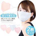 マスク 洗える 2枚セット メッシュ 通気性 夏マスク 薄手 日焼け対策 UV対策 防花粉 水洗い 涼しい 息がしやすい 送料無料 ポイント消化