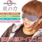 オルガヘキサ アイマスク 血行促進 遠赤効果 眼精疲労 安眠 保温