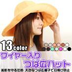 エレガントつば広帽子☆日焼け防止紫外線UVカットワイヤーハットセレブ帽子