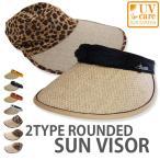 サンバイザー 2WAY 2TYPE 帽子 キャップ 日よけ 日焼け対策 紫外線 UVカット 和風 麦わら 丸める メッシュ スポーツ アウトドア PRD