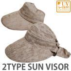 サンバイザー 2WAY 帽子 キャップ 首筋 ケープ 日よけ 日焼け対策 紫外線 UVカット リボン スポーツ アウトドア ジョギング PRD