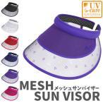 サンバイザー 帽子 キャップ バイザー 日よけ 日焼け対策 紫外線 UVカット メッシュ スポーツ アウトドア PRD