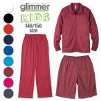 GLIMMER グリマー 子供用 キッズ ジャージ 運動着 ジャケット ハーフパンツ ロングパンツ