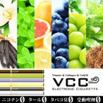 VCC 電子タバコ 水蒸気スティック ニコチン0ゼロ タール0ゼロ ビタミン コラーゲン コエンザイムQ10 禁煙