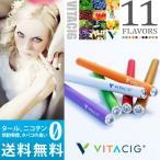 [クーポン利用不可]VITACIG ビタシグ 電子タバコ 水蒸気スティック ニコチン0ゼロ タール0ゼロ ビタミン