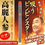 [クーポン利用不可]電子タバコ 吸うピンピンスター 水蒸気スティック 高麗人参 マカ ガラナ スッポンエキス 男力