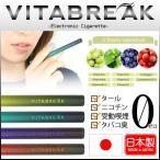 VITABREAK ビタブレイク エレクトロニックシガレット 電子タバコ 水蒸気スティック 日本製