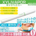 XYLIVAPOR キシリベイパー 電子タバコ 水蒸気スティック キシリトール フラボノイド サプリメント 日本製 国産