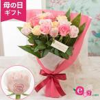 """母の日 花 ギフト 花束 レター・ローズ""""Premium Rose""""  花びらにメッセージ付き プレゼント 2021 送料無料"""
