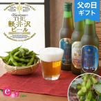 父の日 花 ギフト お酒セット THE軽井沢ビール 飲み比べ 枝豆 鉢植え 6号 プレゼント 2021 送料無料