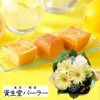 花ギフト スイーツセット 資生堂パーラー 夏のチーズケーキ(レモン) 洋菓子 お菓子 花束 ガーベラ カーネーション