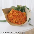 バラ 花束 100本 モダンローズ 「オレンジ」 花 生花 ギフト フラワーギフト プレゼント