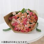 バラ 花束 100本 モダンローズ 「ミックスピンク」 花 生花 ギフト フラワーギフト プレゼント