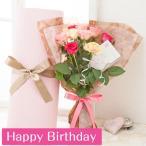 """レター・ローズ""""Peach and Pink MIX"""" 〜バラに気持ちを託して〜Happy Birthday"""