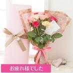 """バラ 花束 メッセージ 「レター・ローズ """"Peach and Pink MIX""""」 お疲れ様でした 花 ギフト プレゼント"""