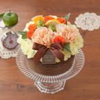 アレンジメント 花 ギフト 「フラワーケーキ オレンジ ショコラ」 生花 フラワーギフト プレゼント