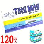 チルチルミチル「ミクロフィルター」 120箱セット(1箱10本入り)  ※タバコフィルター