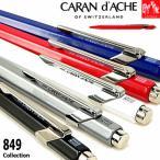 【Caran d'Ache】 カランダッシュ/ボールペン  「849」クラシック・ライン