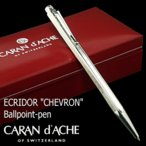 ◆替芯(黒F)1本付き 【Caran d'Ache】 カランダッシュ/ボールペン  エクリドール 「シェブロン」  シルバー&ロジウムプレート