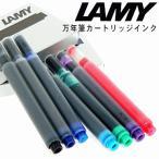 【LAMY】 ラミー/リフィル 万年筆カートリッジインク
