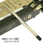 【PARKER】 パーカー/リフィル ボールペン替芯
