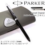 【PARKER】パーカー/多機能ペン  「ソネット オリジナル」  ラックブラックCT/マルチファンクション  ※黒&赤ボールペン+0.5mmペンシル