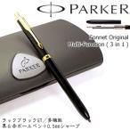 【PARKER】パーカー/多機能ペン  「ソネット オリジナル」  ラックブラックGT/マルチファンクション  ※黒&赤ボールペン+0.5mmペンシル