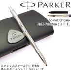 【PARKER】パーカー/多機能ペン  「ソネット オリジナル」  ステンレススチールCT/マルチファンクション  ※黒&赤ボールペン+0.5mmペンシル