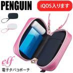 【PENGUIN】 ペンギンライター/エルフシリーズ  「電子タバコ」シガレットポーチ