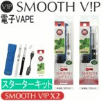 「スムースビップ X2」 スターターキット SMOOTH VIP ※電子VAPE(電子ベイプ)