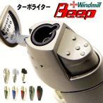 【WINDMILL】 ウインドミル/ターボガスライター 「BEEP」 ビープ3 ※バーナーフレームタイプ