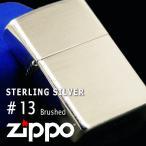 ■オイル缶(小)1本付き 【ZIPPO】 ジッポー 純銀  #13 スターリングシルバー/ブラッシュド (ヘアーライン仕上げ)  ※フリント式オイルライター