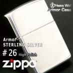 ■オイル缶(小)1本付き 【ZIPPO】 ジッポー/アーマー純銀 「#26」 スターリングシルバー/ハイポリッシュ(ツヤ有り) ※フリント式オイルライター
