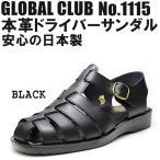 グローバルクラブ 本革 ドライビング ドライバー サンダル 日本製 GLOBAL CLUB 1115 黒