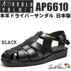 涼鞋 - アーノルドパーマー 本革ドライビング(ドライバー)サンダル 安心の日本製 ARNOLD PALMER AP6610 黒
