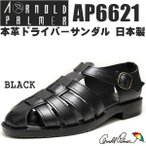 涼鞋 - アーノルドパーマー本革ドライビング(ドライバー)カウンター付 サンダル 安心の日本製 ARNOLD PALMER AP6621黒