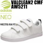 アディダス スニーカー バルクリーン メンズ レディース adidas VALCLEAN2 CMF AW5211 ベルクロ ホワイト ネイビー