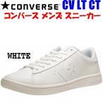 コンバース メンズ スニーカー カジュアル 通学用 CONVERSE CV LT CT 白 ホワイト