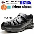 ダンロップ コンフォートウォーカー ドライバー ウォーキング DUNLOP DC135 黒