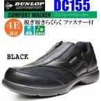 ダンロップ メンズ ウォーキング スニーカー ファスナー ダンロップ コンフォートウォーカー 幅広4E DUNLOP DC155 ブラック