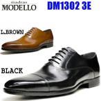マドラス モデロ メンズ ビジネス ストレートチップ 内羽根 3E madras MODELLO DM1302 ブラック ライトブラウン