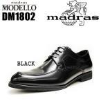 マドラス モデロ メンズ ビジネス Uチップ 防水 madras MODELLO DM1802 黒 ブラック