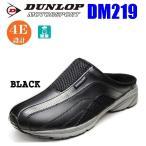 ダンロップ メンズ サンダル スニーカー クロッグ 軽量 4E DUNLOP DM219 黒 ブラック