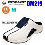 ダンロップ メンズ サンダル スニーカー クロッグ 軽量 4E DUNLOP DM219 ホワイト/ネイビー