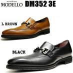 【送料無料】マドラス モデロ メンズ ビジネス 防水 防滑 ビットローファー 3E madras MODELLO DM352 ブラック ライトブラウン