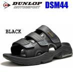 ダンロップ メンズ スポーツ サンダル DUNLOP DSM44 ブラック