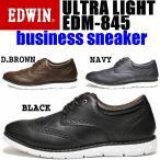 【セール】【送料無料】エドウィン メンズ スニーカー カジュアル ウォーキング トラベル 超軽量 ULTRA LIGHT EDWIN EDM845 ブラック ダークブラウン ネイビー