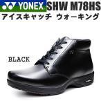 ショッピングウォーキングシューズ ヨネックス メンズ ブーツ ウォーキングシューズ アイスキャッチ YONEX パワークッション SHW M78HS 黒 ブラック